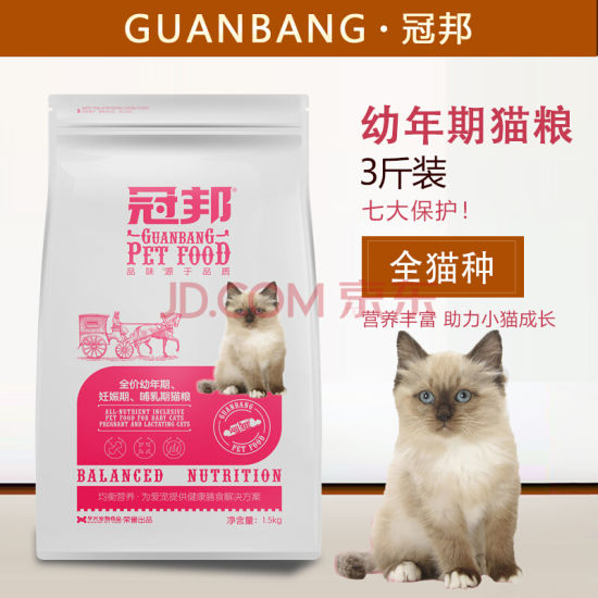 Guanbang Baby Cat Food Milk Cake April - December Pregnancy Into a Cat Kitten Fat Hair Gill Natural Baby Cat Food pictures & photos