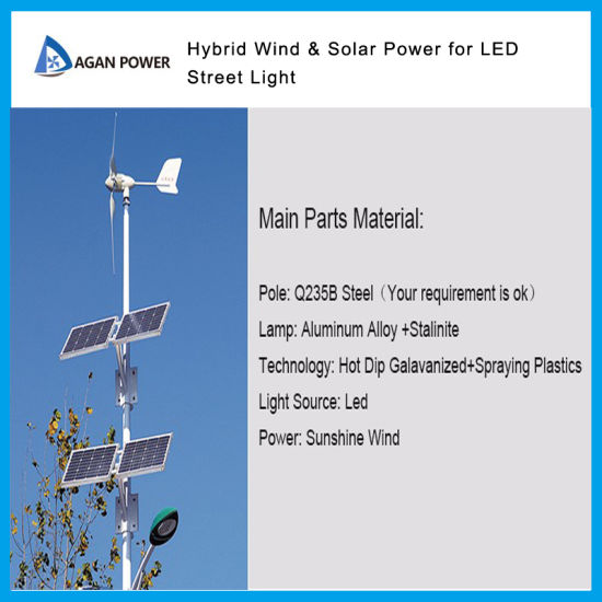 60W Wind Solar Hybrid Power System LED Outdoor Street Light pictures & photos