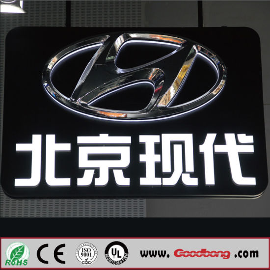Hight Quanlity LED Glowing Car Logos for Hyundai pictures & photos