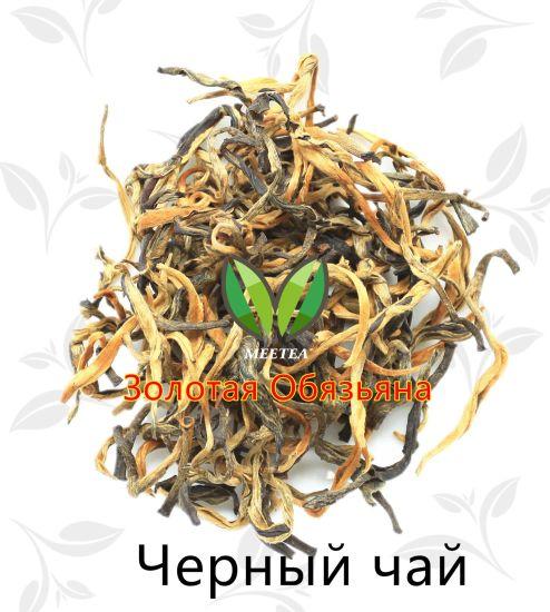 European American Market Golden Monkey Black Tea