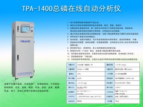 Online Total Phosphorus Analysis System,