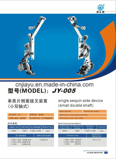 Single Sequin Side Device for Embroidery Machine (small double shaft) Jy-005