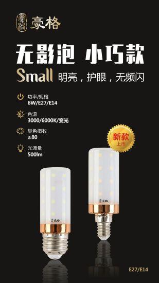 LED Indoor Light Bulb