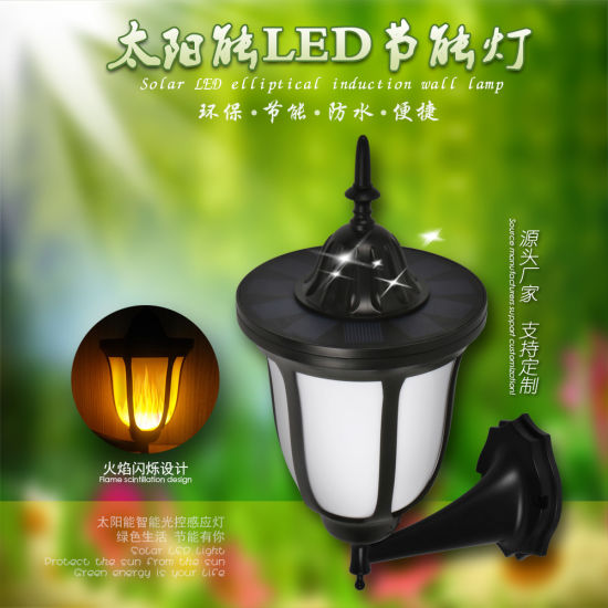 2019 New Product Solar Fire Cup Flame Balze Lawn Wall Decoration Lantern  Lamp Light