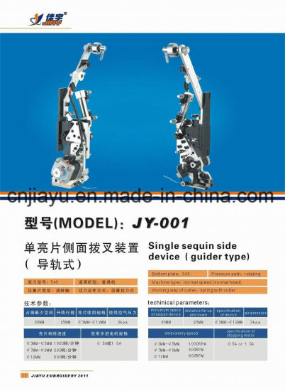 Single Sequin Side Device (guider type) (JY-001)