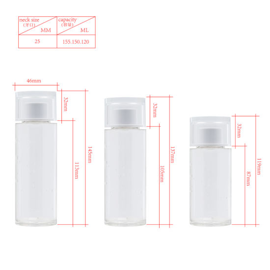 155ml/150ml/120ml/PETG Transparent Cosmetic Packaging Lotion Bottle Plastic Product