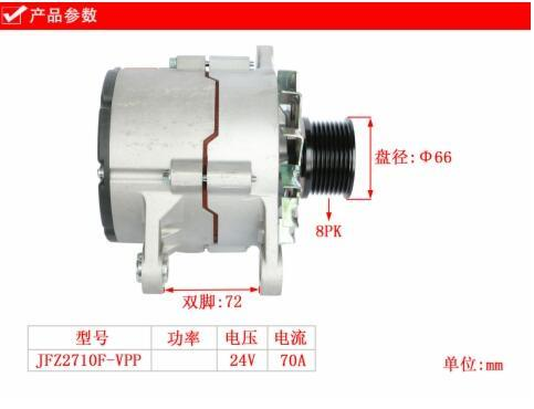 High Quality Truck Auto Parts Prestrolite Alternator
