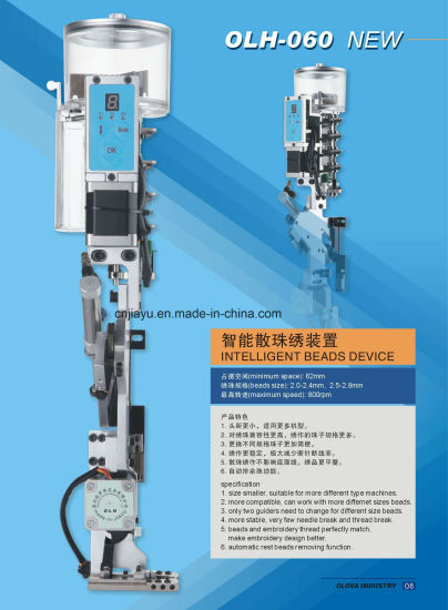 Intelligent Beads Device for Embroidery Machine (OLH-060)