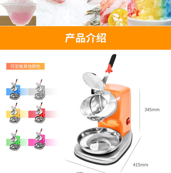 Electric Ice Crusher Ice Shaved Ice Chopper Smash Ice Device 110V-220V/50-60Hz pictures & photos