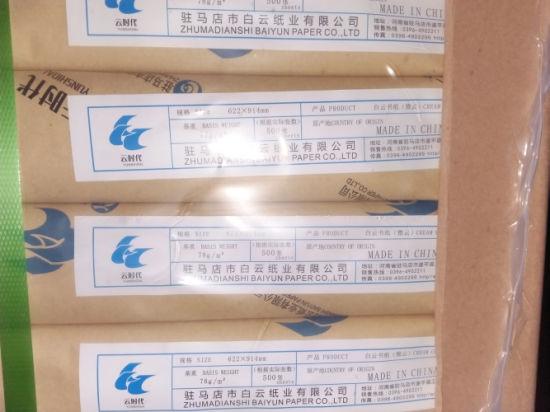 China 70GSM White Offset Paper/75g Copy Paper/80gram White Printing
