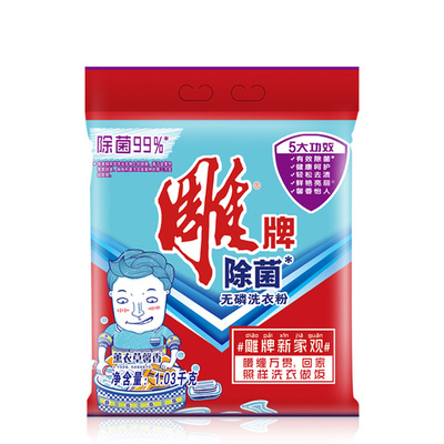 1.03kg Diao in Addition to Bacteria Without Phosphorus Washing Powder