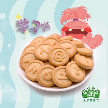 DHA Oil English Letter Biscuit for Baby/Child