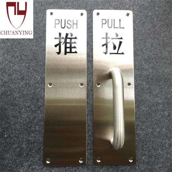 Push Pull Door Stainless Steel Plate Handle (CY 105)