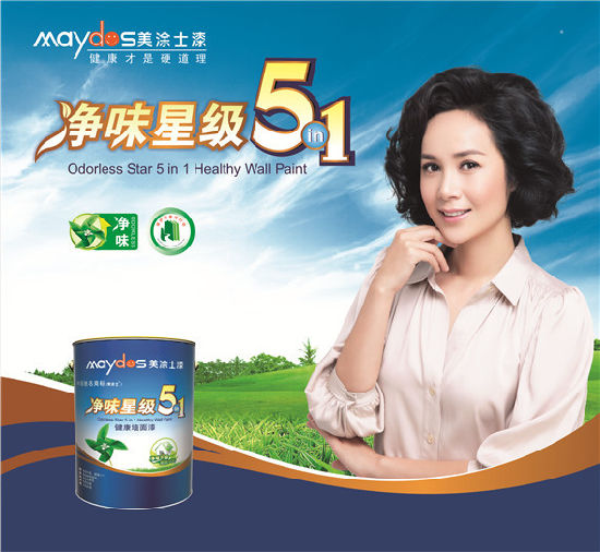 China Top 5 - Maydos Waterproof & Fungus Resistant Water Based Acrylic Exterior Emulsion Paint (Matt Finish Wall Coating) pictures & photos