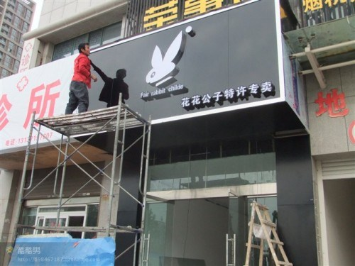 3mm Aluminum Composite Panel for Retail Store Decorative Adevertising pictures & photos