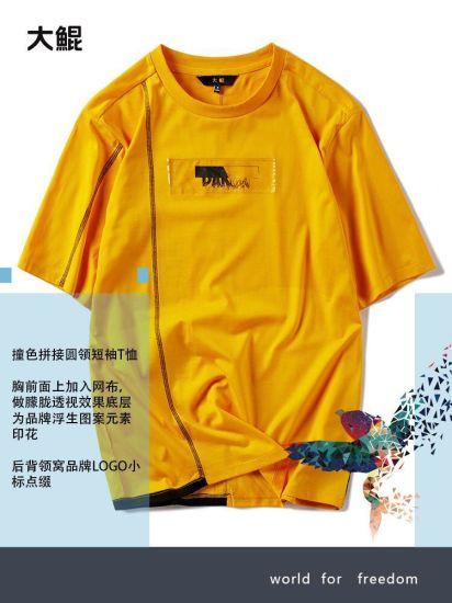 Summer Cotton Fashion Trendy Loose Men's T-Shirt Wholesale