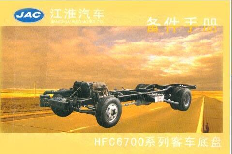 High Quality JAC Auto Part Tie Rod pictures & photos