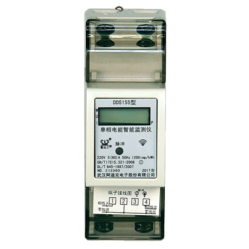 Single Phase Two Wires Active Optical DIN Rail Energy Meter
