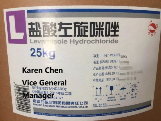 Veterinary Pharmaceutical Levamisole Hychloride Levamisole HCl CAS: 16595-80-5