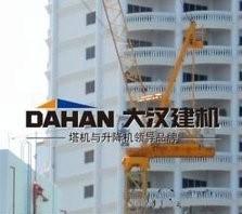 Dahan 10t Ctl125 (5020) Luffing Jib Crane