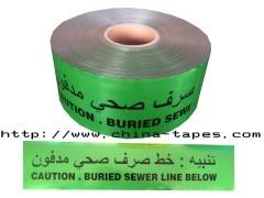 Warning Tape Detecatable Tape Aluminum Foil
