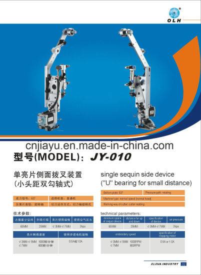 """Single Sequin Side Device for Embroidery Machine (""""U"""" bearing for small distance) Jy-010"""