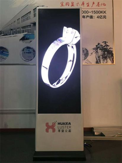 Flexible Display Control Management Indoor Hc4 512*1536mm Digital LED Sign pictures & photos