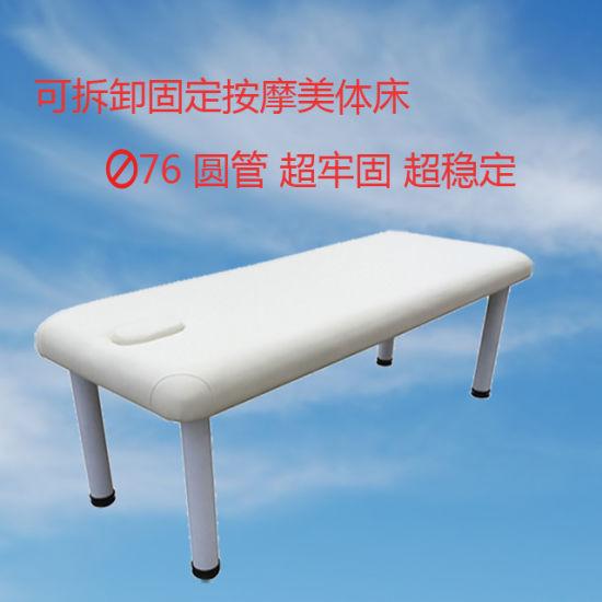 Steel Tube Stationary Massage Table