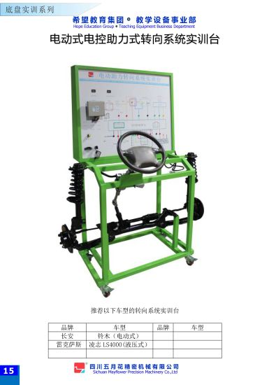 China Electric Power Steering System Training Education