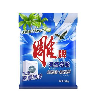 628g Diao Brand Laundry Soap Washing Detergent Powder