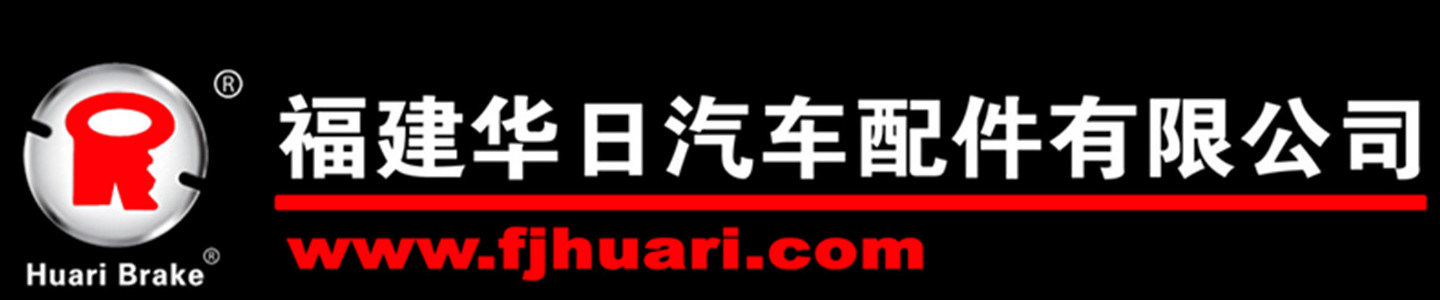 Fujian Huari Automotive Parts Co., Ltd.