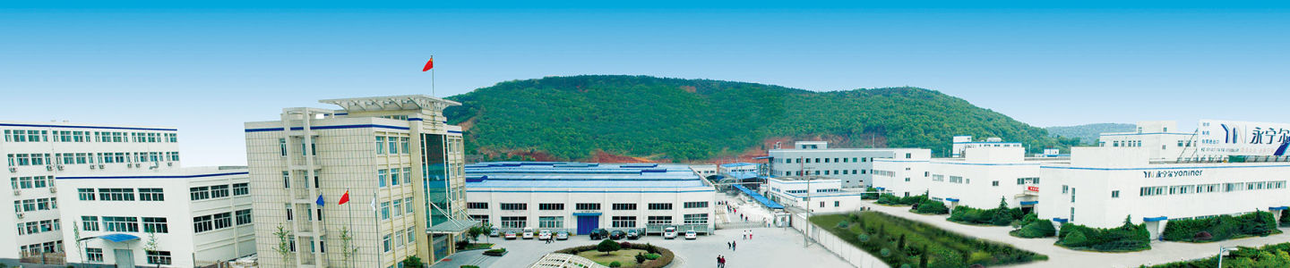 Hangzhou Yoniner Pharmaceutical Co., Ltd.