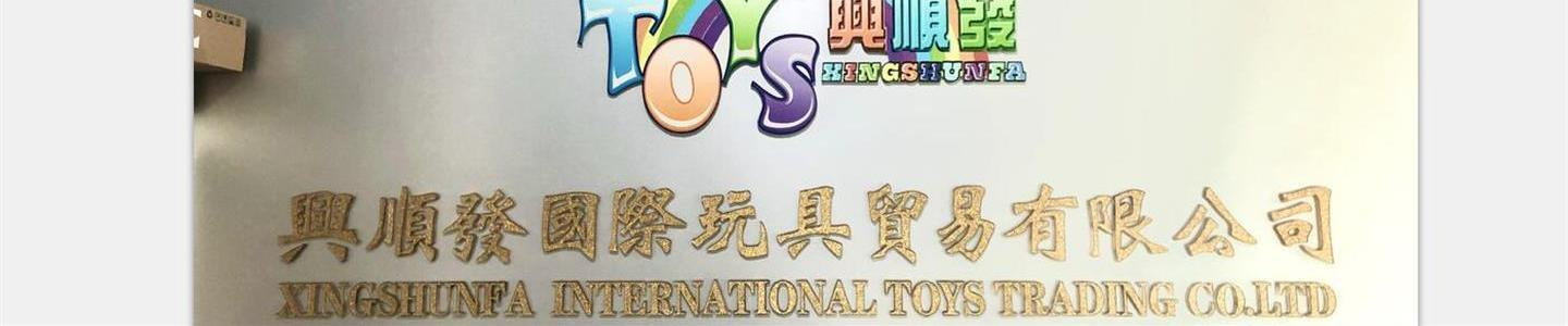 Shantou City XingShunFa Toys Co., Ltd.