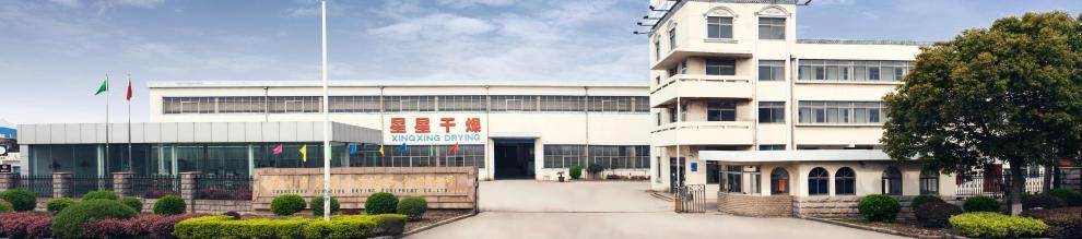 Jiangsu Xingxing Drying Equipment Co., Ltd.