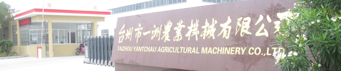 Taizhou Luqiao Qiyong Agricultural Machinery Co., Ltd.