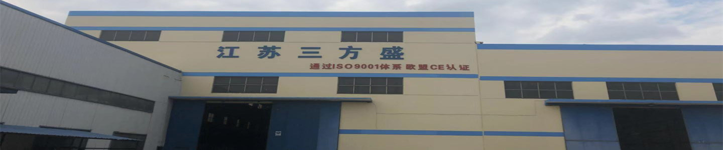 Jiangsu Sanfangsheng Heavy Industry Technology Co., Ltd