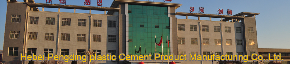 Hebei Pengding Plastic Cement Product Manufacturing Co., Ltd.