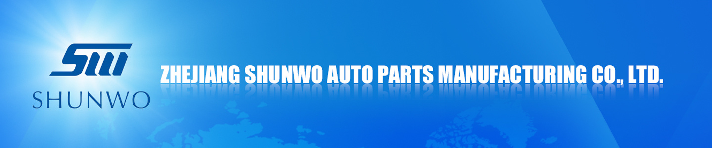 Zhejiang Shunwo Auto Parts Manufacturing Co., Ltd.
