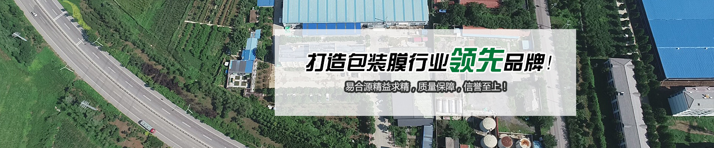 ZIBO BAORUNJIA PLASTIC CO., LTD.