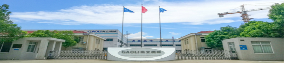 Gaoli Engineering Machinery Co., Ltd.