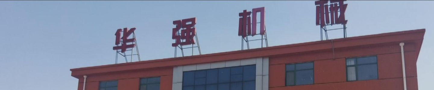 Huaqiang Cement Products Machinery Factory