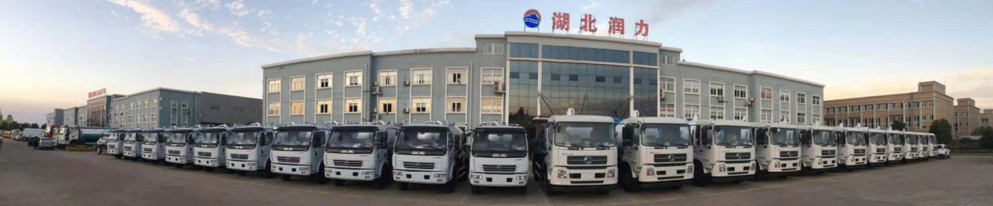 HUBEI RUNLI SPECIAL AUTOMOBILE CO., LTD.