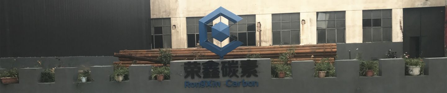 Henan Rongxing Carbon Products Co., Ltd.