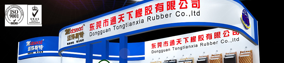 Dongguan Tongtianxia Rubber Co., Ltd.