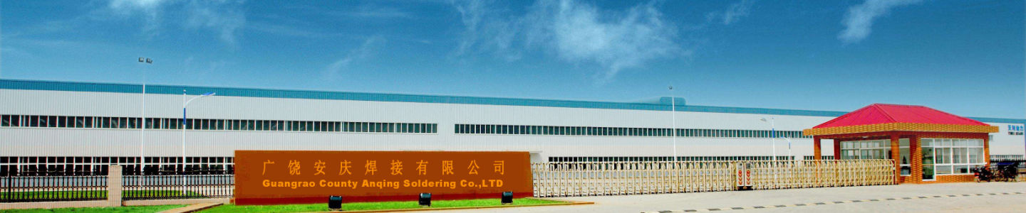 GUANGRAO COUNTY ANQING SOLDERING CO., LTD.