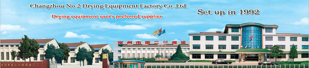 Changzhou No. 2 Drying Equipment Factory Co., Ltd.