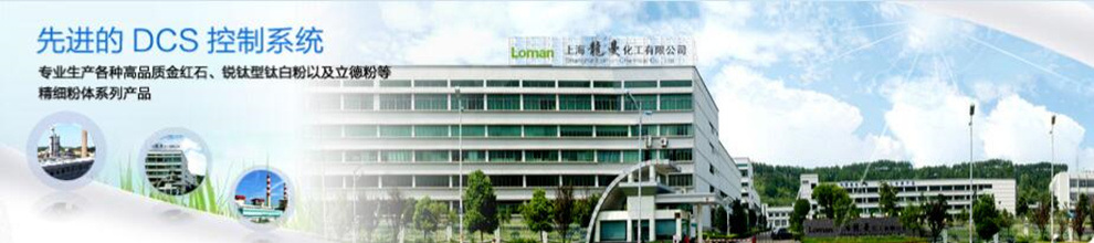 WUHU LOMAN CHEMICAL CO., LTD.