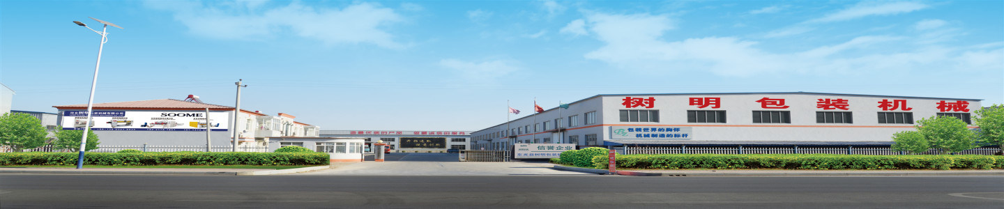 HEBEI SOOME PACKAGING MACHINERY CO., LTD.