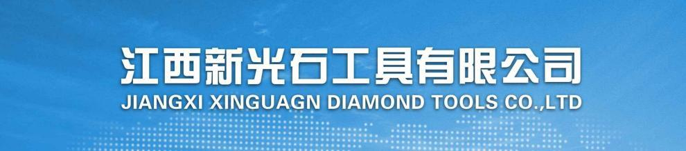 Jiangxi Xinguang Diamond Tools Co., Ltd.