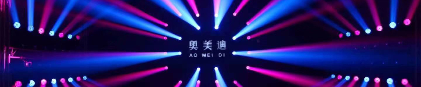 Guangzhou Ao Mei Di Stage Lighting Equipment Co., Ltd.